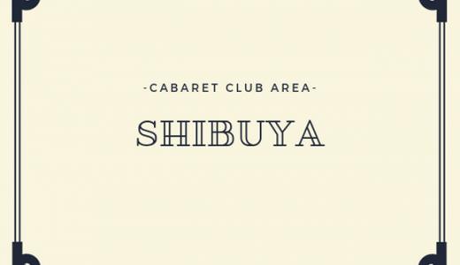 働きやすいって本当?渋谷のキャバクラの特徴・店舗まとめ